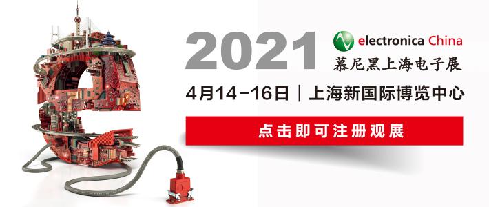 2021上海慕尼黑电子展
