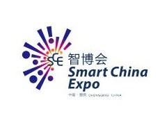2019中国国际智能产业博览会(重庆)
