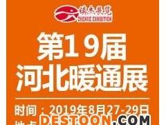 2019第十九届河北(秋季) 供热采暖、空调制冷、新风净化展览会
